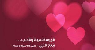 صورة صور اسلامية حلوة , الحب ايام النبي محمد