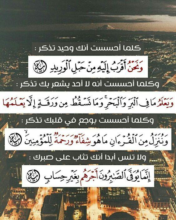 صورة صور اسلامية جميلة للفيس بوك , فوائد الاستغفار