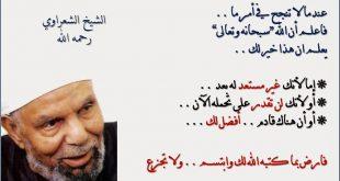 صورة صور منشورات دينيه , مقولات الشيخ الشعراوي