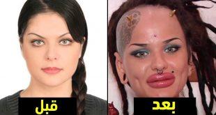 صورة صور بنت وحشه , ماذا فعلت عمليات التجميل