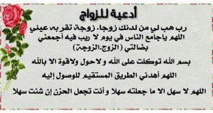 صورة دعاء تيسير الخطبة من شخص معين , ادعيه تخلي حبيبك من نصيبك