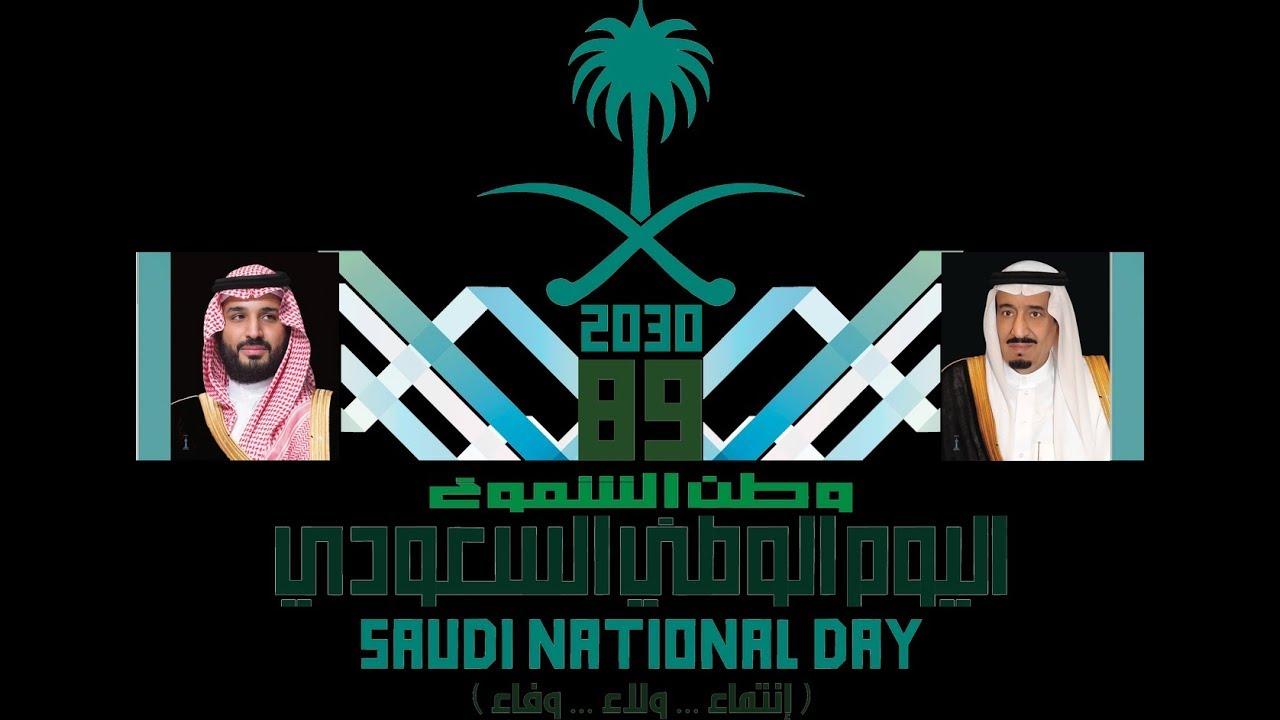 صورة صور لليوم الوطني , تعرف علي اليوم الوطني