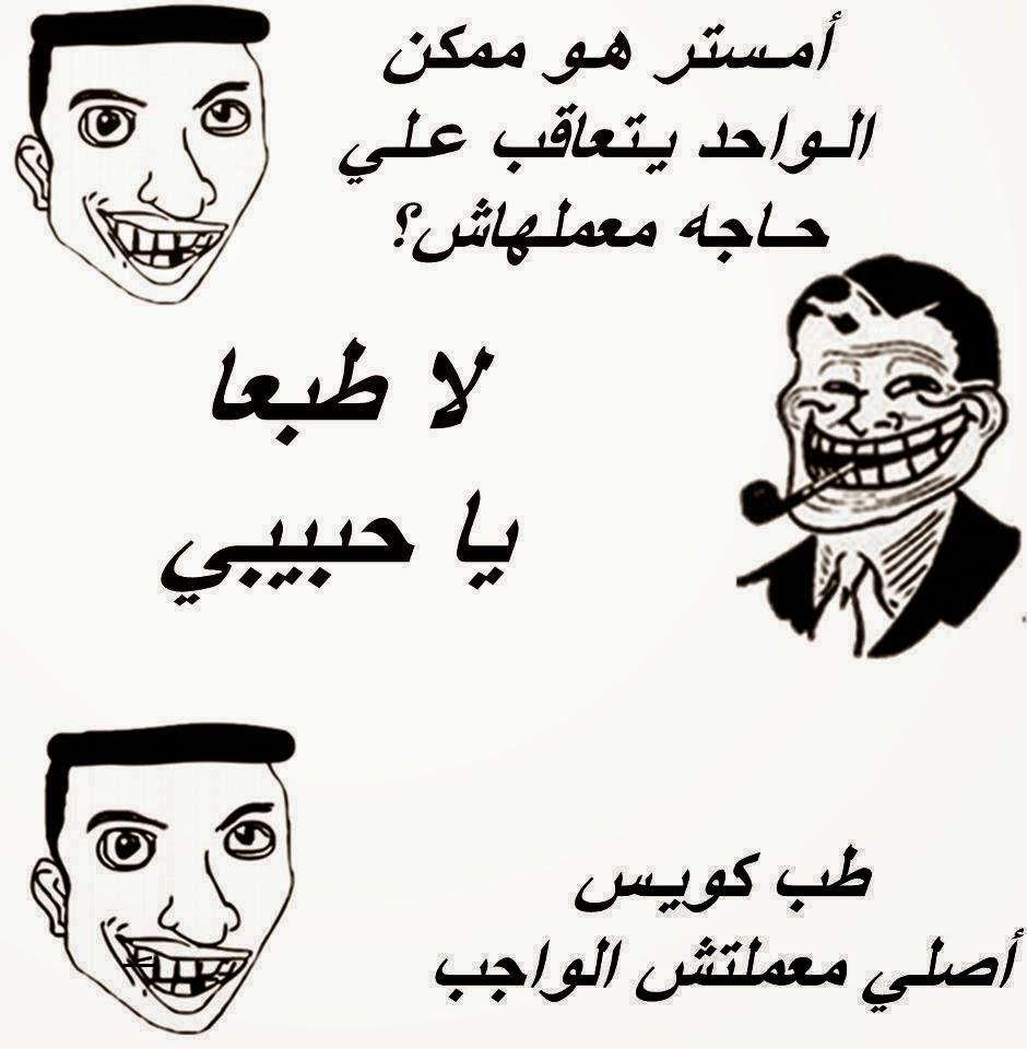صورة صور مضحكه مكتوب عليها كلام , كلام مضحك هيعجبك 5266 4