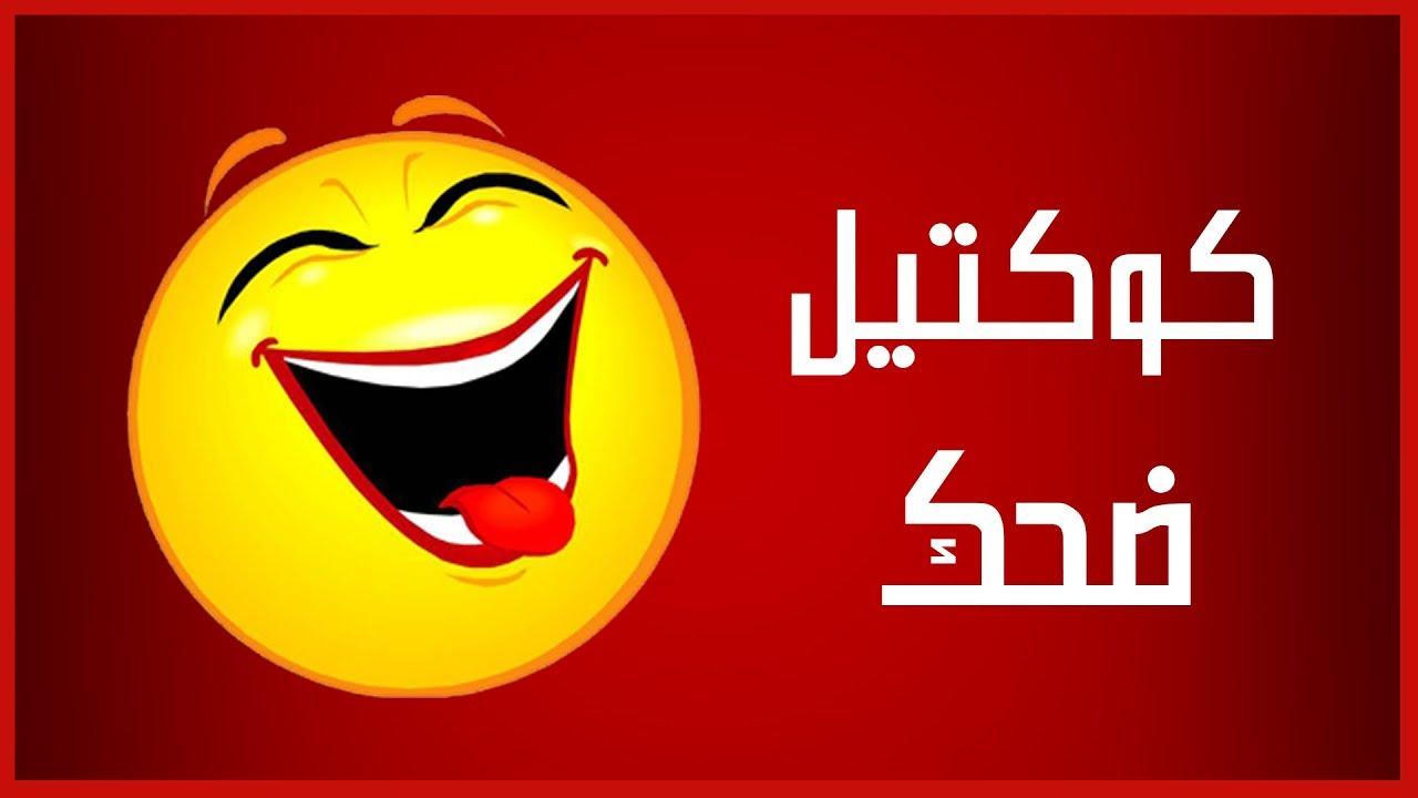 صورة صور مضحكه مكتوب عليها كلام , كلام مضحك هيعجبك 5266 5