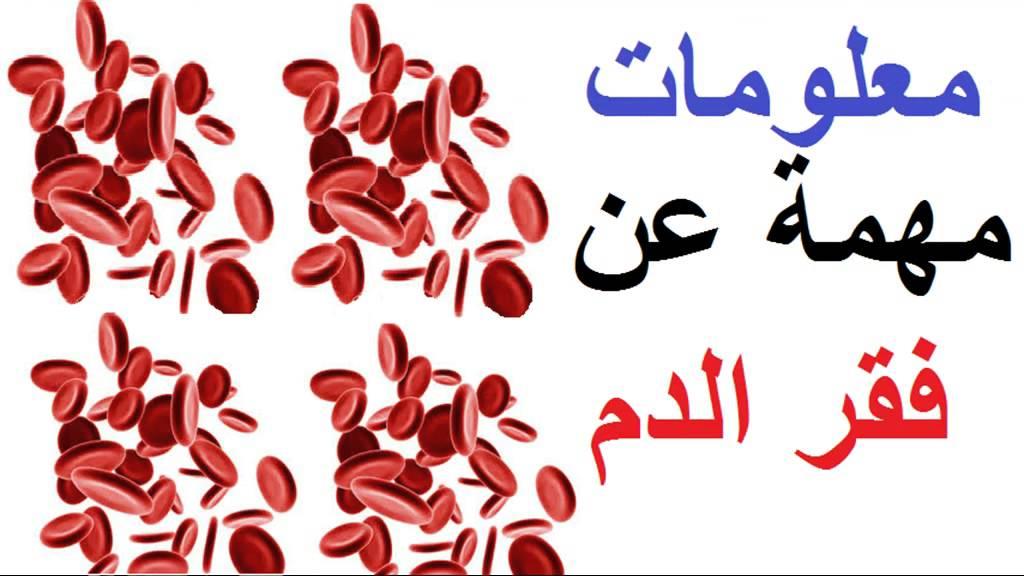 صورة ما هى الانيميا وكيف تعالجها , معلومات عن فقر الدم 3115 1