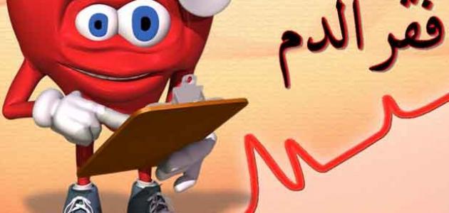 صورة ما هى الانيميا وكيف تعالجها , معلومات عن فقر الدم 3115