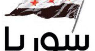 صورة سوريا الجميله الله يحفظها , كلمات عن سوريا