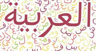 لها اكثر من اسم هذه اللغة الجميلة , اسماء اللغة العربية
