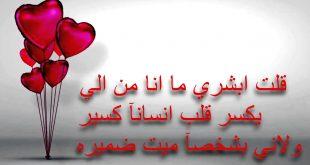 صورة ابيات شعر حب قصيرة 2269 10 310x165