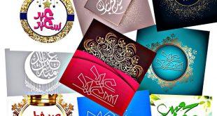 تهنئة عيد الفطر 2019 اجدد رسائل لعيد الفطر