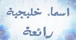 اسماء اولاد اماراتية , اجدد الاسامي الاماراتيه