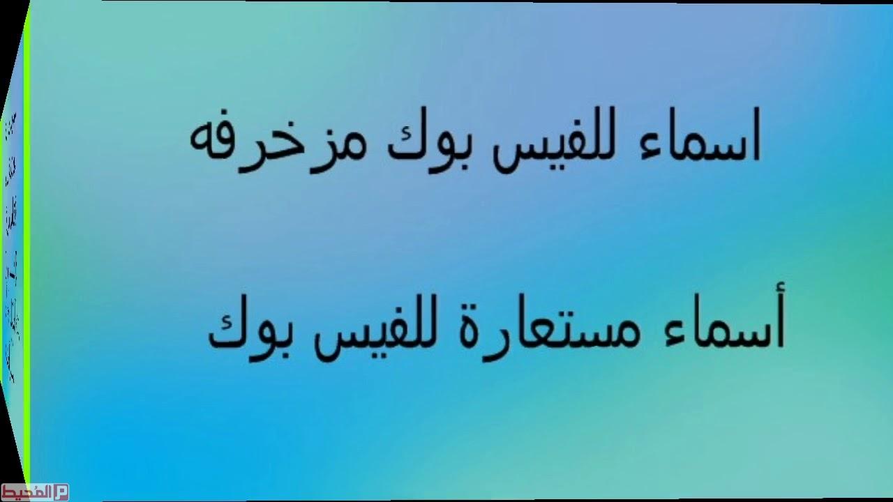 صورة اسماء بنات فيس 4976