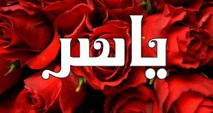 معني اسم ياسر,سميتى ابنك ياسر ومش عارفه معناه ممكن ان نشاهد تلك الكلمات لفهمه
