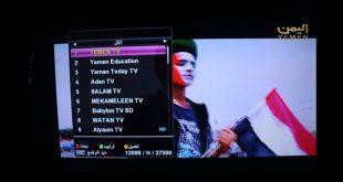 صورة تردد قنوات اليمن,تعرفوا التردد الجديد لقناة اليمن تابعنى 6723 1 310x165