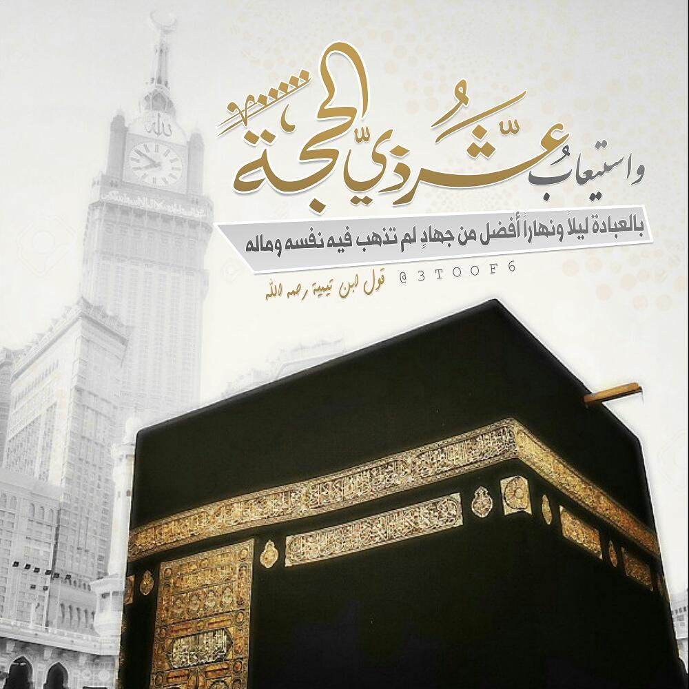 صورة خاطرة عن مكة,نفسك تزور مكه 6829 7